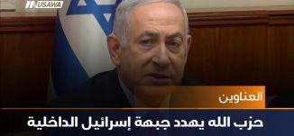 حزب الله يهدد جبهة إسرائيل الداخلية ،اخبار مساواة،9.12.2018، مساواة