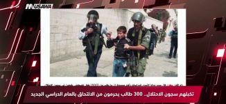 يسرائيل هيوم :الجندي القاتل أزاريا ليس نادما ويؤكد أنه سيعيد الكرة  ،مترو الصحافة،30-8-2018-مساواة