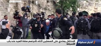 الاحتلال يعتدي على المصلين أثناء تأديتهم صلاة العيد عند باب الأسباط،اخبار مساواة،24.5.20،قناة مساواة