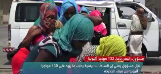 اليمن يرحل 132 مهاجرا اثيوبيا ،view finder -5.6.2018- قناة مساواة الفضائية