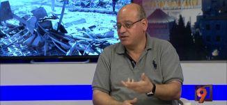 هل ستبادر اسرائيل الى مغامرة عسكرية في غزة؟ - محمد زيدان وجاكي خوري - 7-10-2016- #التاسعة