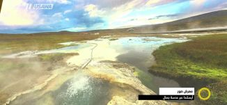 تقرير- معرض صور، أيسلندا عبر عدسة جمال -  نورهان ابو ربيع - صباحنا غير- 17-5-2017
