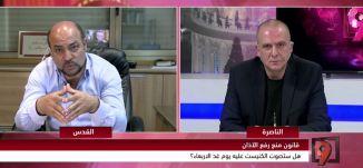 قانون منع رفع الآذان، كيف سيرد العرب؟ - مسعود غنايم  -#التاسعة -14-2-2017 - مساواة