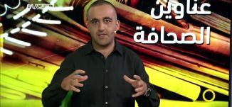 ما بعد الاخبار ، وائل عواد ،صباحنا غير،5-9-2018، قناة مساواة الفضائية