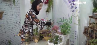 فقرة ستايل - تنسيقات ورود وتزيين لمائدة العيد ،صباحنا غير،4.6.2019،قناة مساواة