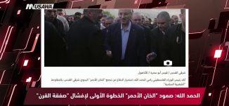 قناه العالم - ليلة هادئة في غزة و غرفة العمليات تؤكد جهوزيتها للرد، مترو الصحافة،19-10-2018