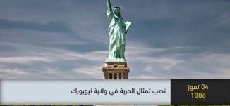 1886 - نصب تمثال الحرية في ولاية نيويورك-ذاكرة في التاريخ- 04.07.2019،قناة مساواة