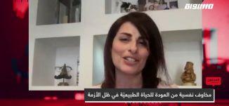 مخاوف نفسية من العودة للحياة الطبيعيّة في ظل الأزمة،رنا منصور،المحتوى في رمضان،حلقة 21
