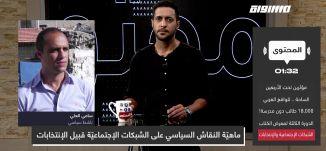 ماهيّة النقاش السياسي على الشبكات الإجتماعيّة قبيل الإنتخابات،سامي علي،المحتوى، 09.09.2019، مساواة