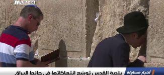 بلدية القدس توسّع انتهاكاتها في حائط البراق، اخبار مساواة، 27-8-2018-قناة مساواة الفضائيه