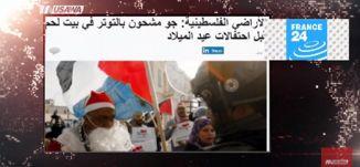 عيد الميلاد الأبيض في فلسطين يملؤه غاز المسيل للدموع،مترو الصحافة، 25.12.17 - مساواة