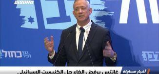 غانتس يرفض إلغاء حل الكنيست الإسرائيلي ،اخبار مساواة 27.06.2019، قناة مساواة