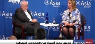 ظريف يحذر أمريكا من العقوبات النفطية ،الكاملة،اخبار مساواة ،25-4-2019،قناة مساواة