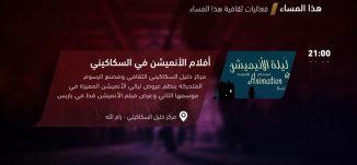 أفلام الأنيميشن في السكاكيني  - فعاليات ثقافية هذا المساء - 3 -7-2017 - قناة مساواة الفضائية