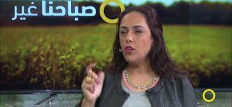 المرأة العربية  تدخل عالم الأعمال !! - إقبال دحلة  - ابتهال حسن - #صباحنا غير - 8-3-2017 - مساواة