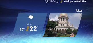 حالة الطقس في البلاد - 30-10-2017 - قناة مساواة الفضائية - MusawaChannel