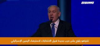 نتنياهو يلوح بشن حرب قبيل الانتخابات لاسترضاء اليمين الاسرائيلي ،حوارالساعة،07.02.2020