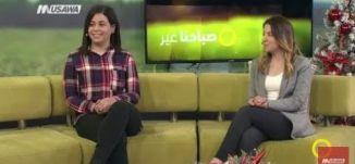 رابطة أكاديميو الطيرة: قصص نجاح والهام ،زينة خاسكية،أسيل عراقي،عبدالله منصور،صباحنا غير،3-1-2019