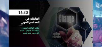 16:30 - الهايتك في المجتمع العربي  - فعاليات ثقافية هذا المساء - 29.07.2019-قناة مساواة