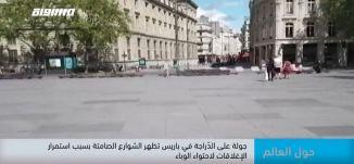 جولة  في شوارع باريس على الدراجات الهوائية تظهر الشوارع الصامتة  - حول العالم  -24.04.20- مساواة
