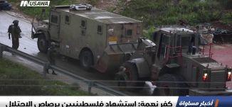 كفر نعمة: استشهاد فلسطينيين برصاص الاحتلال ،اخبار مساواة 4.3.2019، مساواة