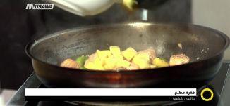 فقرة مطبخ - سالمون بالبامية ، صباحنا غير،29-6-2018 - قناة مساواة الفضائية