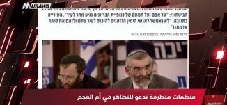 ماكو الإسرائيلي: منظمات متطرفة تدعو للتظاهر في أم الفحم،الكاملة،متروالصحافة،10.4.2018