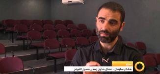 حكاية لم تولد بعد- 11-10-2015 - قناة مساواة الفضائية - Musawa Channel