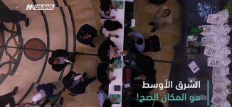 الشرق الأوسط هو المكان الصح! - Intro- برنامج #USB - حلقة 4-4-2017 - قناة مساواة الفضائية