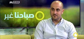 عمليات نسائية عن طريق الروبوت - د.عماد مطانس - صباحنا غير -24.8.2017 - قناة مساواة