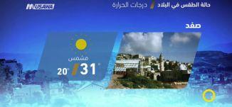 حالة الطقس  - صباحنا غير-27.7.2017 - قناة مساواة الفضائية