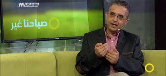 قانون تقليل الاستعمال النقدي: ماذا يعني هذا القانون ، عمر فندي ،صباحنا غير،21-9-2018،قناة مساواة