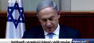 جدل في الأوساط السياسية الإسرائيلية بشأن قانون لحماية نتنياهو من المحاكمة،الكاملة،اخبار مساواة،23-10
