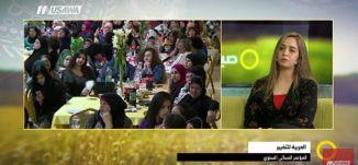 والأمل يُخلق من دواعي الكفاح ؛ المؤتمر النسائي السنوي !!- سندس صالح - صباحنا غير -  27.3.2018