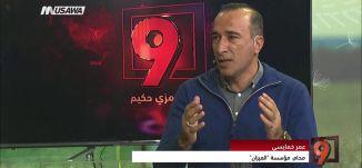 """""""قانون الإعدام""""؛ لماذا الآن؟ عمر خمايسي  ، التاسعة مع رمزي حكيم, 5.1.18 , قناة مساواة الفضائية"""