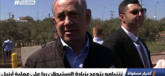 نتنياهو يتوعد بزيادة الاستيطان ردا على عملية أرئيل ،اخبار مساواة 18.3.2019، مساواة
