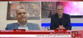 التطورات المتسارعة في المنطقة والموقف الفلسطيني للمدى المنظور !! - الكاملة - التاسعة - 10.11. 2017