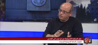 هل سينقل ترامب السفارة الأمريكية الى القدس؟ - محمد زيدان- 13-12-2016- #التاسعة - مساواة