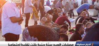 تقرير : مصليات العيد: سنة دينية باتت تقليدا اجتماعيا ،اخبار مساواة، 21-8-2018-مساواة