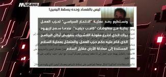 ليس بالفساد وحده يسقط اليمين! - سليمان أبو ارشيد - مترو الصحافة ،6.3.2018 - قناة مساواة