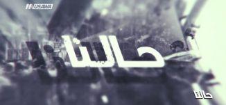 ابناء العائلة المعالجين للمسن، الكاملة،حالنا - 27.6.2018 ،قناة مساواة الفضائية
