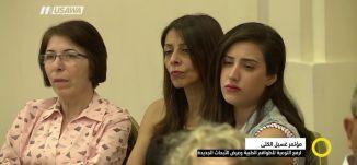 تقرير - مؤتمرغسيل الكلى لرفع التوعية للطواقم الطبية - نورهان ابو ربيع - صباحنا غير- 24-5-2017
