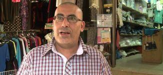 جمود اقتصادي عشية عيد الاضحى  -22-9-2015- قناة مساواة الفضائية -صباحنا غير - Musawa Channel