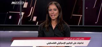 القدس العربي :  ترامب يصف إيران بـ«الدكتاتورية الفاسدة»…،الكاملة،مترو الصحافة،27.9.2018