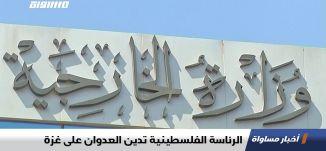 الرئاسة الفلسطينية تدين العدوان على غزة،اخبار مساواة 12.11.2019، قناة مساواة
