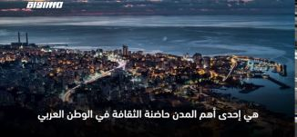 بيروت - قناة مساواة الفضائية
