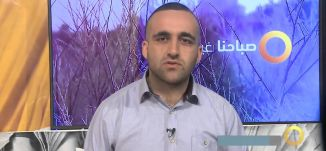 وائل عواد - فقرة اخبارية - #صباحنا_غير-18-4-2016- قناة مساواة الفضائية - Musawa Channel