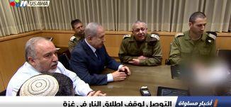 التوصل لوقف إطلاق النار في غزة، اخبار مساواة،13-11-2018- مساواة