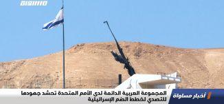 المجموعة العربية الدائمة لدى الأمم المتحدة تحشد جهودها للتصدي لخطط الضم الإسرائيلية،اخبار مساواة21.5