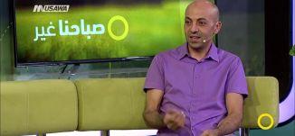 السلة الصحية، عميد فنادقة،محمود عباس،صباحنا غير،16-9-2018،قناة مساواة الفضائية